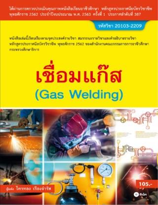 หน้าปก-เชื่อมแก๊ส-สอศ-รหัสวิชา-20103-2209-ookbee