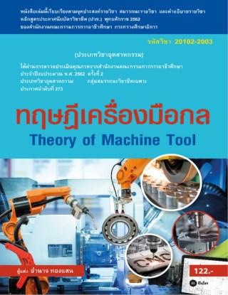 หน้าปก-ทฤษฎีเครื่องมือกล-สอศ-รหัสวิชา-20102-2003-ookbee