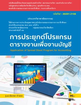 หน้าปก-การประยุกต์โปรแกรมตารางงานเพื่องานบัญชี-สอศ-รหัสวิชา-20201-2106-ookbee