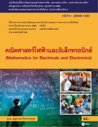 หน้าปก-คณิตศาสตร์ไฟฟ้าและอิเล็กทรอนิกส์-สอศ-รหัสวิชา-20000-1403-มีแผนเฉลย-ookbee