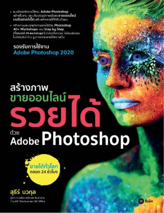 หน้าปก-สร้างภาพขายออนไลน์-รวยได้ด้วย-adobe-photoshop-ookbee
