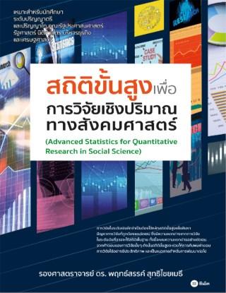 หน้าปก-สถิติขั้นสูงเพื่อการวิจัยเชิงปริมาณทางสังคมศาสตร์-ookbee