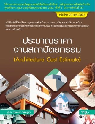 หน้าปก-ประมาณราคางานสถาปัตยกรรม-สอศ-ookbee