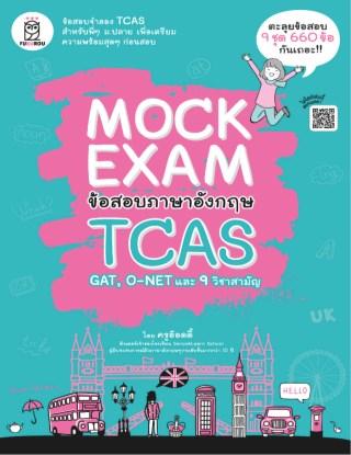 หน้าปก-mock-exam-ข้อสอบภาษาอังกฤษ-tcas-ookbee
