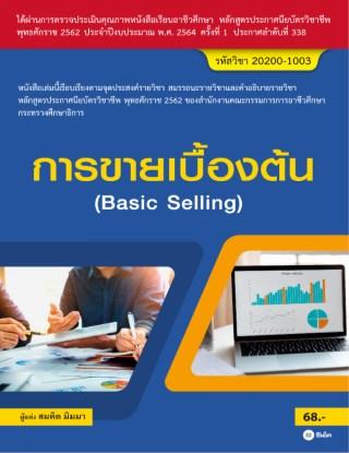 หน้าปก-การขายเบื้องต้น-basic-selling-ookbee