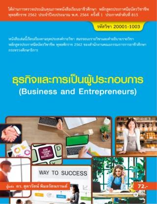 หน้าปก-ธุรกิจและการเป็นผู้ประกอบการ-สอศ-รหัสวิชา-20001-1003-ookbee