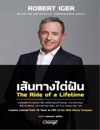 หน้าปก-เส้นทางไต่ฝัน-the-ride-of-a-lifetime-ookbee