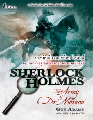 ยอดนักสืบเชอร์ล็อก-โฮล์มส์-ตอน-กองทัพอสูรพันธุ์สยองของดอกเตอร์มอโร-sherlock-holmes-the-army-of-dr-moreau-หน้าปก-ookbee