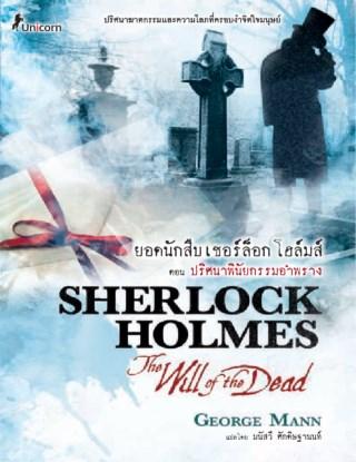 ยอดนักสืบเชอร์ล็อก-โฮล์มส์-ตอน-ปริศนาพินัยกรรมอำพราง-sherlock-holmes-the-will-of-the-dead-หน้าปก-ookbee