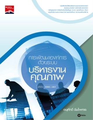 หน้าปก-การพัฒนาองค์การด้วยระบบบริหารงานคุณภาพ-ปวส-รหัสวิชา-30001-1003-ookbee