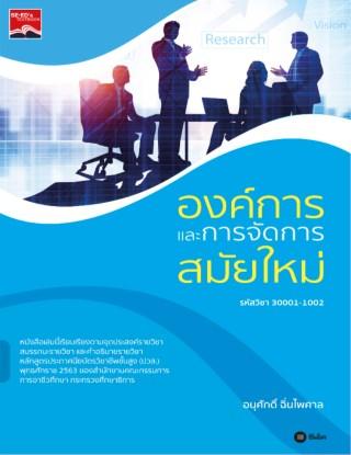 องค์การและการจัดการสมัยใหม่-ปวส-รหัสวิชา-30001-1002-หน้าปก-ookbee