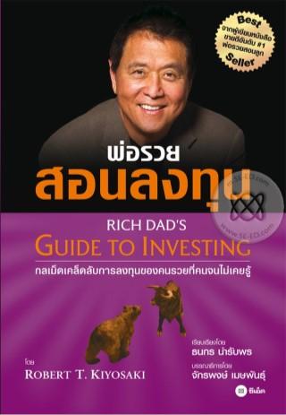หน้าปก-พ่อรวยสอนลงทุน-rich-dads-guide-to-investing-ookbee