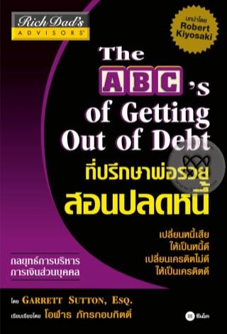 หน้าปก-ที่ปรึกษาพ่อรวยสอนปลดหนี้-the-abcs-of-getting-out-of-debt-ookbee