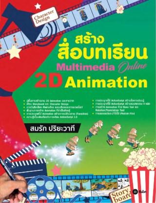 หน้าปก-สร้างสื่อบทเรียน-multimedia-online-2d-animation-ookbee