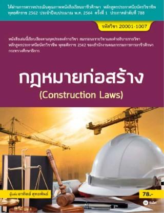 หน้าปก-กฎหมายก่อสร้าง-สอศ-รหัสวิชา-20001-1007-ookbee