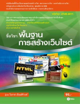 หน้าปก-พื้นฐานการสร้างเว็บไซต์-รหัสวิชา-2128-2011-ookbee