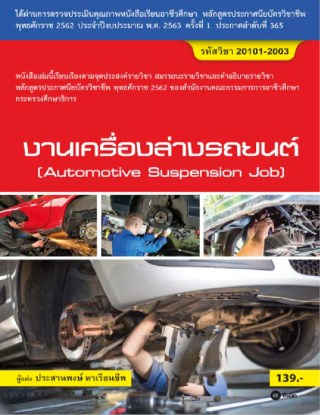 งานเครื่องล่างรถยนต์ (สอศ.) (รหัสวิชา 20101-2003)