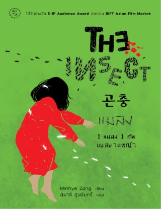 The Insect แมลง ??