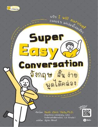 หน้าปก-super-easy-conversation-อังกฤษสั้น-ง่าย-พูดได้คล่อง-ookbee