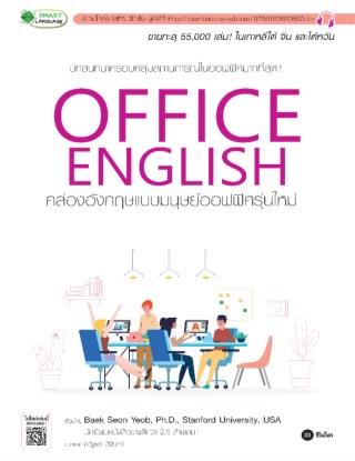 หน้าปก-office-english-คล่องอังกฤษแบบมนุษย์ออฟฟิศรุ่นใหม่-ookbee