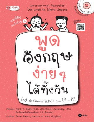 หน้าปก-พูดอังกฤษง่าย-ๆ-ได้ทั้งวัน-english-conversation-from-am-to-pm-ookbee