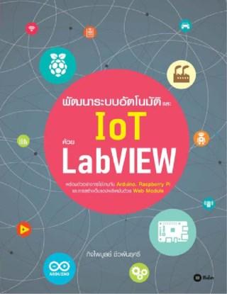 หน้าปก-พัฒนาระบบอัตโนมัติและ-iot-ด้วย-labview-ookbee