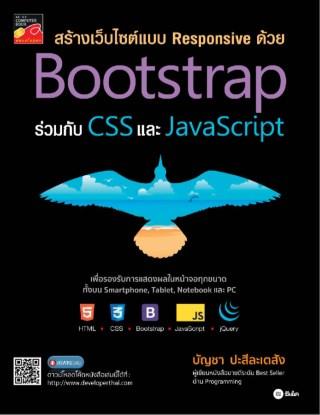 หน้าปก-สร้างเว็บไซต์แบบ-responsive-ด้วย-bootstrap-ร่วมกับ-css-และ-javascript-ookbee