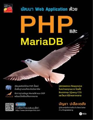 หน้าปก-พัฒนา-web-application-ด้วย-php-และ-mariadb-ookbee