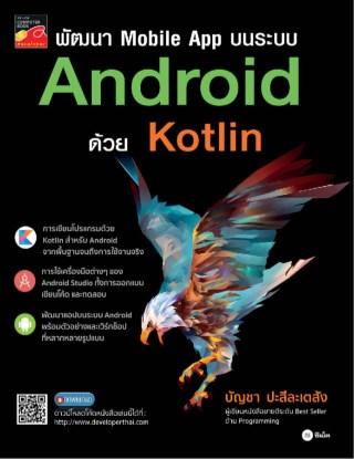 หน้าปก-พัฒนา-mobile-app-บนระบบ-android-ด้วย-kotlin-ookbee