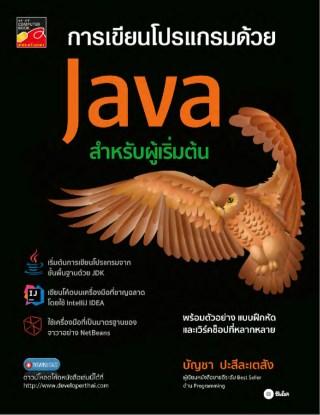 การเขียนโปรแกรมด้วย-java-สำหรับผู้เริ่มต้น-หน้าปก-ookbee