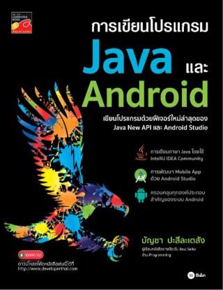 หน้าปก-การเขียนโปรแกรม-java-และ-android-ookbee