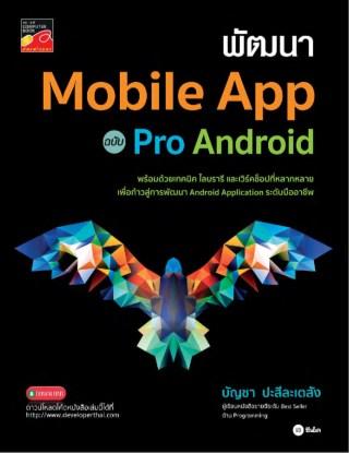 หน้าปก-พัฒนา-mobile-app-ฉบับ-pro-android-ookbee