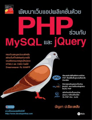 พัฒนาเว็บแอปพลิเคชั่นด้วย-php-ร่วมกับ-mysql-และ-jquery-หน้าปก-ookbee