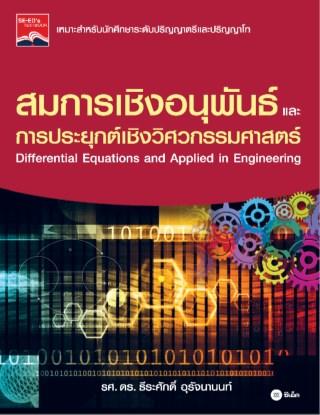 หน้าปก-สมการเชิงอนุพันธ์และการประยุกต์เชิงวิศวกรรม-ookbee