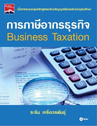 การภาษีอากรธุรกิจ-หน้าปก-ookbee