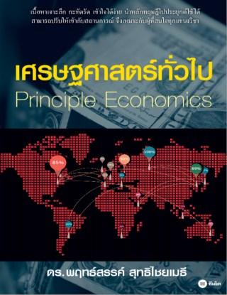 หน้าปก-เศรษฐศาสตร์ทั่วไป-principle-economics-ookbee