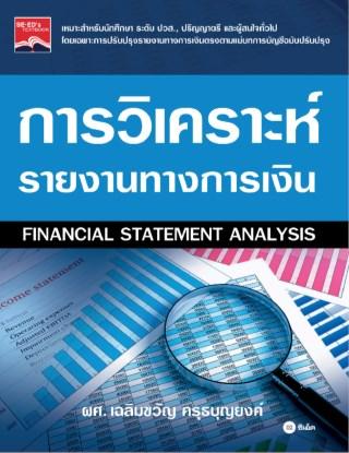 หน้าปก-การวิเคราะห์รายงานทางการเงิน-ookbee