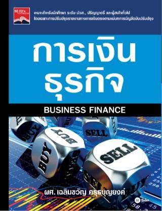หน้าปก-การเงินธุรกิจ-ookbee