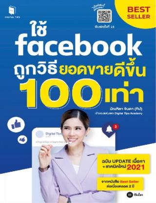 ใช้-facebook-ถูกวิธียอดขายดีขึ้น-100-เท่า-ฉบับ-2021-หน้าปก-ookbee