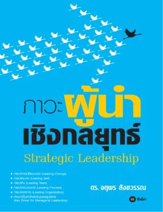 หน้าปก-ภาวะผู้นำเชิงกลยุทธ์-strategic-leadership-ookbee