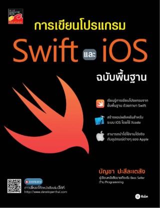 หน้าปก-การเขียนโปรแกรม-swift-และ-ios-ฉบับพื้นฐาน-ookbee