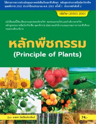 หน้าปก-หลักพืชกรรม-สอศ-20501-2001-ookbee