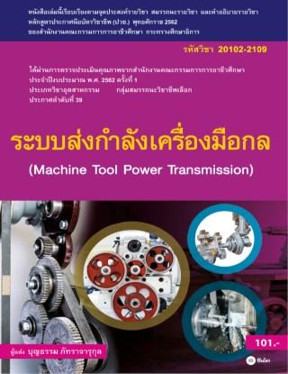 หน้าปก-ระบบส่งกำลังเครื่องมือกล-สอศ-20102-2109-ookbee