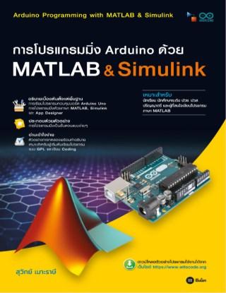 หน้าปก-การโปรแกรมมิ่ง-arduino-ด้วย-matlab-simulink-ookbee