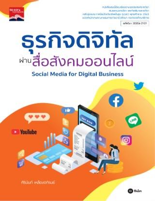 หน้าปก-ธุรกิจดิจิทัลผ่านสื่อสังคมออนไลน์-ปวส-30204-2101-ookbee