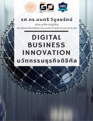 หน้าปก-นวัตกรรมธุรกิจดิจิทัล-digital-business-innovation-ookbee