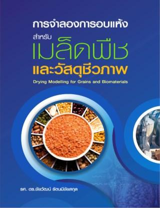 หน้าปก-การจำลองการอบแห้งสำหรับเมล็ดพืชและวัสดุชีวภาพ-ookbee