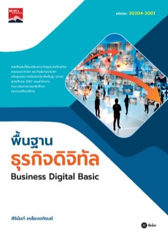 หน้าปก-พื้นฐานธุรกิจดิจิทัล-business-digital-basic-ookbee