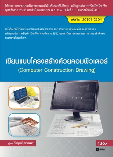 หน้าปก-เขียนแบบโครงสร้างด้วยคอมพิวเตอร์-ookbee