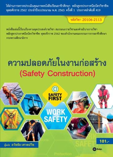 หน้าปก-ความปลอดภัยในงานก่อสร้าง-ookbee